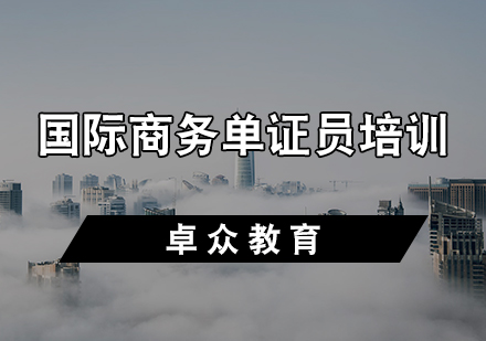 天津國際商務單證員培訓-國際商務單證員培訓