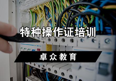 天津特種操作證培訓-特種操作證培訓