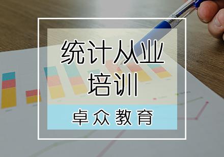 天津統計培訓-統計從業培訓