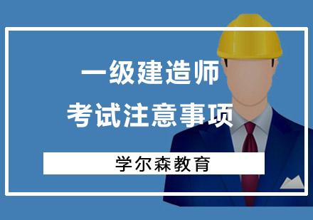 一級建造師考試注意事項