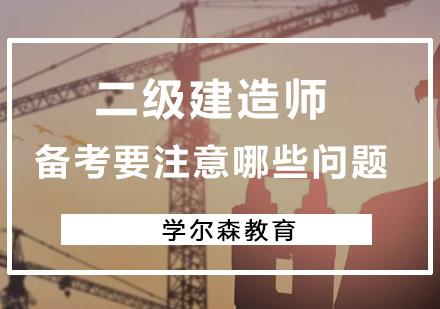 二級建造師備考要注意哪些問題
