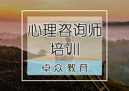 天津心理咨詢師培訓-心理咨詢師培訓