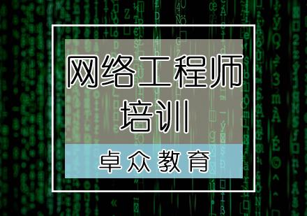 天津網絡工程師培訓-網絡工程師培訓