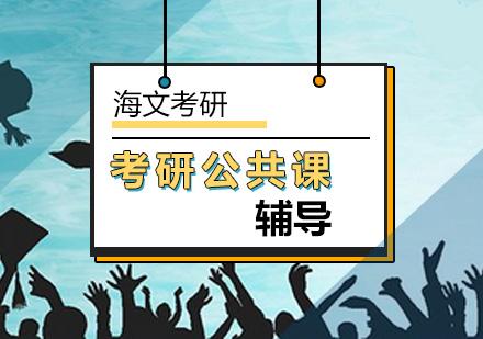 北京考研公共課培訓-考研公共課輔導