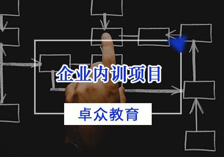 天津企業內訓培訓-企業內訓項目