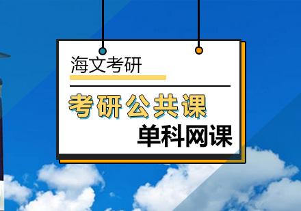 北京考研公共課培訓-考研公共課單科網課