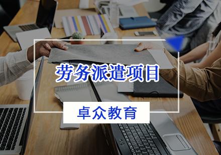 天津勞務派遣培訓-勞務派遣項目