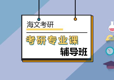 北京考研專業課培訓-考研專業課輔導班