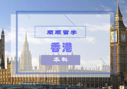 重慶香港留學培訓-香港本科申請輔導