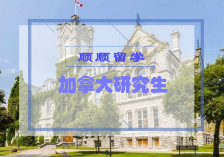重慶加拿大留學培訓-加拿大研究生留學申請輔導