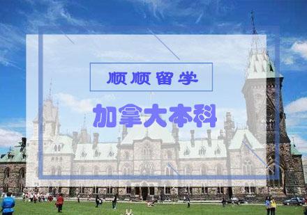 重慶加拿大留學培訓-加拿大本科留學申請輔導
