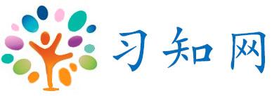 杭州習知網