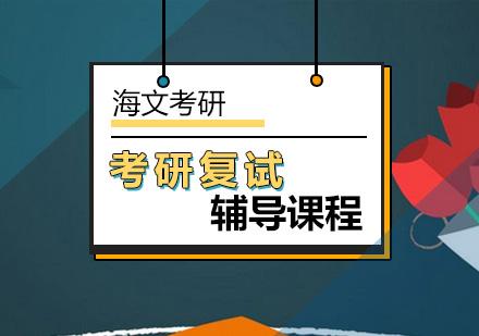 北京考研面試培訓-考研復試輔導課程