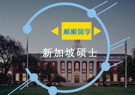 重慶新加坡留學培訓-新加坡碩士留學申請輔導