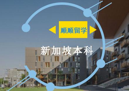 重慶新加坡留學培訓-新加坡本科留學申請輔導