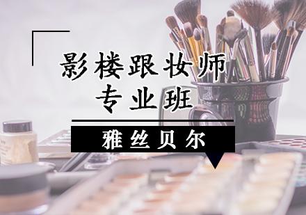 天津化妝紋繡培訓-影樓跟妝師專業班