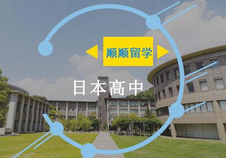 重慶日本留學培訓-日本高中留學申請輔導