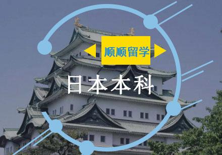 重慶日本留學培訓-日本本科留學申請輔導