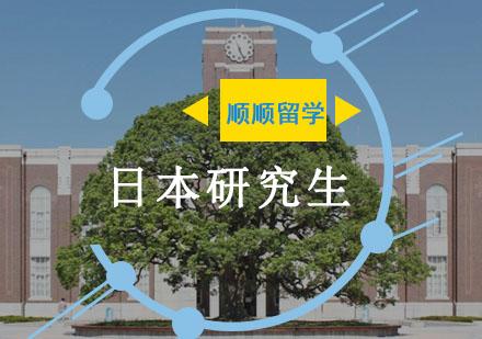 重慶日本留學培訓-日本研究生留學申請輔導
