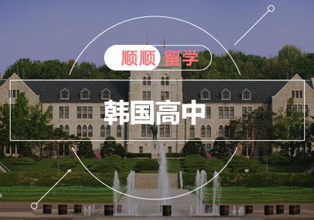 重慶韓國留學培訓-韓國高中留學申請輔導