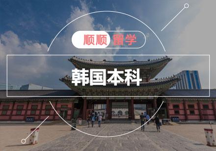 重慶韓國留學培訓-韓國本科留學申請輔導