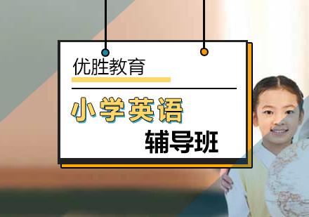 北京小學英語輔導班-小學英語培訓-北京優勝教育