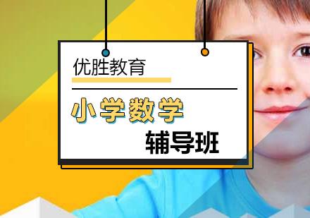 北京小學數學輔導課程-小學數學輔導班