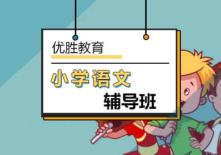 北京小學語文輔導班-小學語文培訓-北京優勝教育
