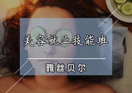天津美容技術培訓-美容就業技能班