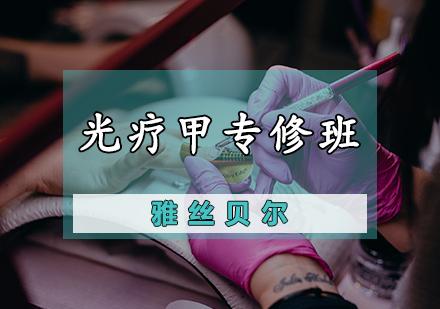 天津美容技術培訓-光療甲專修班