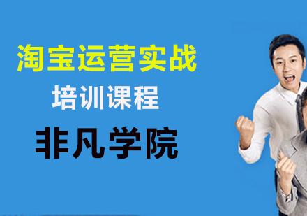 上海網絡營銷培訓-淘寶運營實戰培訓課程