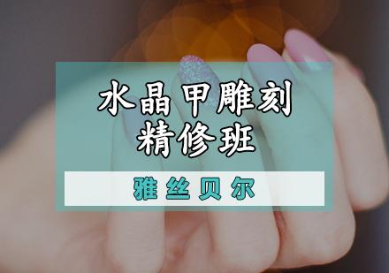 天津美容技術培訓-水晶甲雕刻精修班