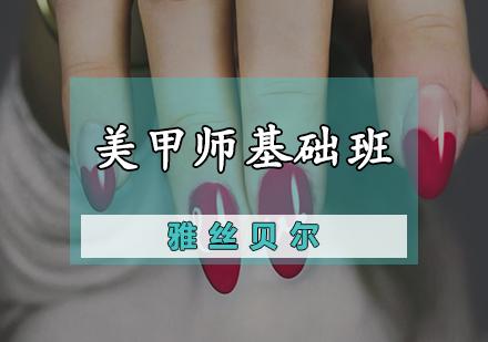 天津美容技術培訓-美甲師基礎班