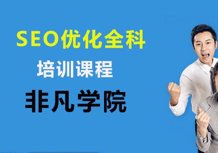 上海網絡營銷培訓-SEO優化全科培訓課程