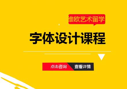 青島平面設計培訓-字體設計課程
