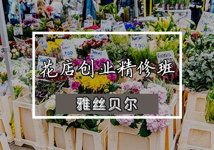 天津插花培訓-花店創業精修班