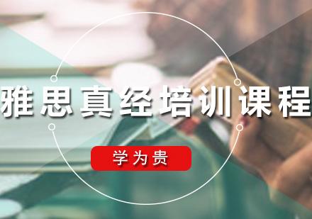廣州學為貴_雅思真經培訓課程