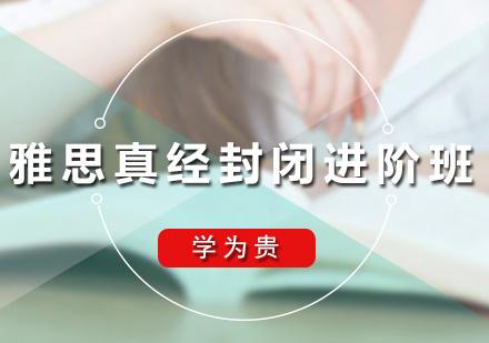 廣州學為貴_雅思真經封閉進階班