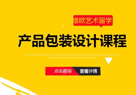 青島廣告設計培訓-產品包裝設計課程