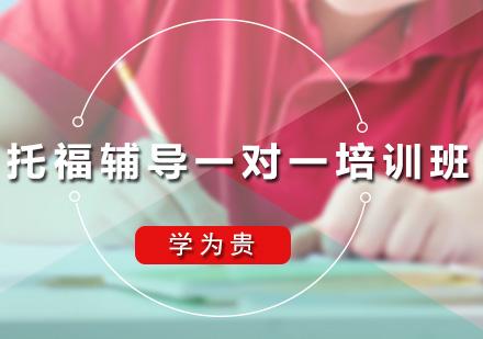 廣州學為貴_托福輔導一對一培訓班