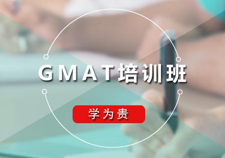 廣州學為貴_GMAT培訓班