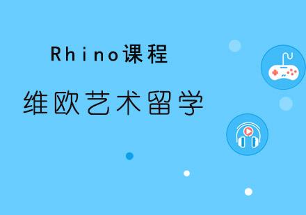 青島視覺設計培訓-Rhino課程