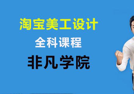 上海網絡營銷培訓-淘寶美工設計全科課程