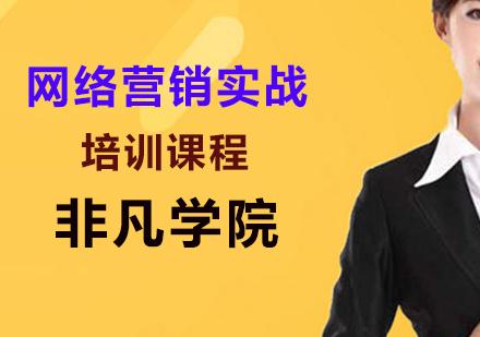 上海網絡營銷培訓-網絡營銷實戰培訓課程