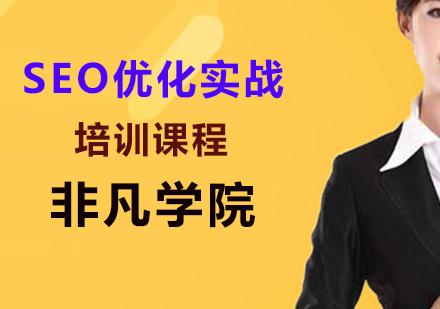 上海網絡營銷培訓-SEO優化實戰培訓課程
