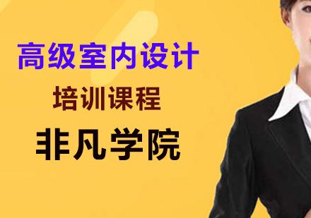 上海室內設計培訓-高級室內設計長期課程