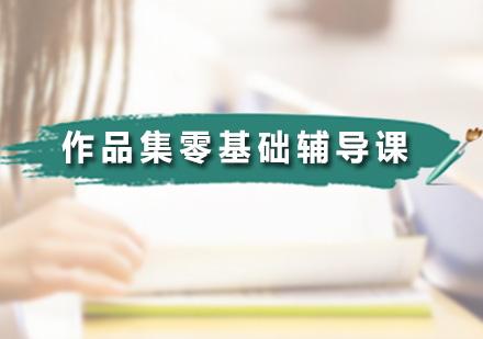廣州作品集培訓-作品集零基礎輔導課