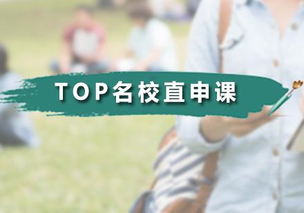 廣州作品集培訓-TOP名校直申課