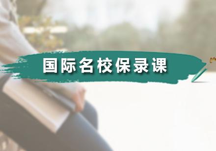 廣州作品集培訓-國際名校保錄課