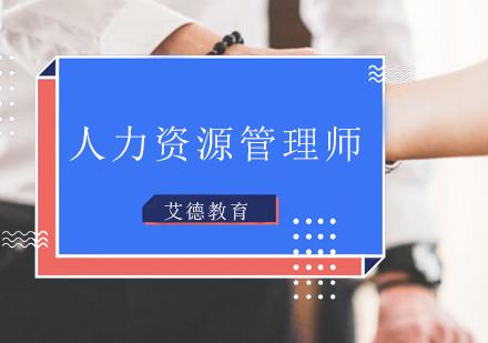 青島人力資源管理師培訓-人力資源管理師